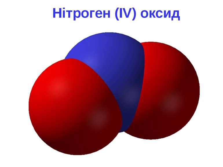 Нітроген (IV) оксид