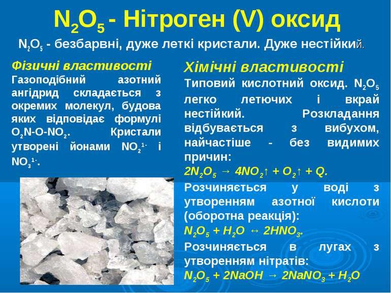 N2O5 - Нітроген (V) оксид N2O5 - безбарвні, дуже леткі кристали. Дуже нестійк...