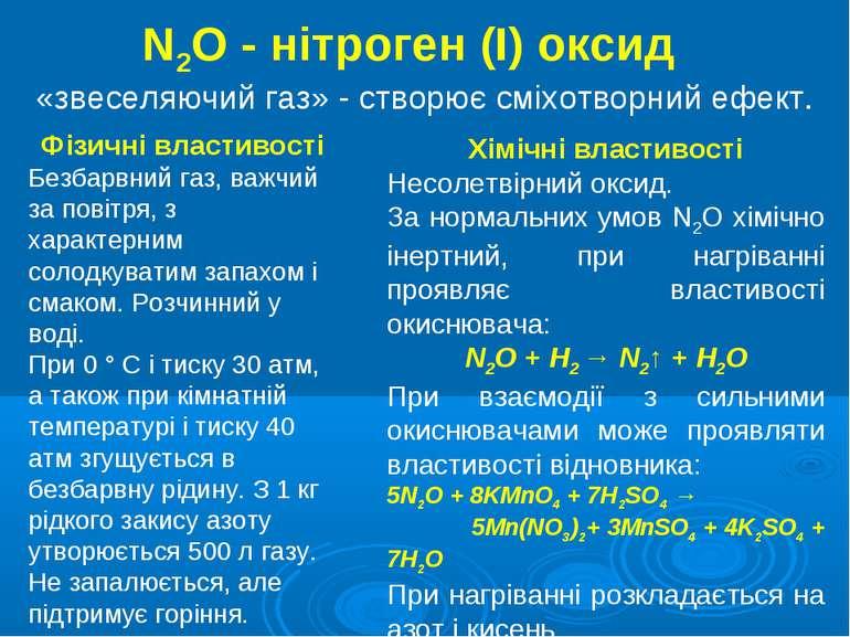 N2O - нітроген (I) оксид «звеселяючий газ» - створює сміхотворний ефект. Фізи...