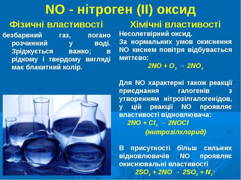 NO - нітроген (II) оксид Фізичні властивості безбарвний газ, погано розчинний...