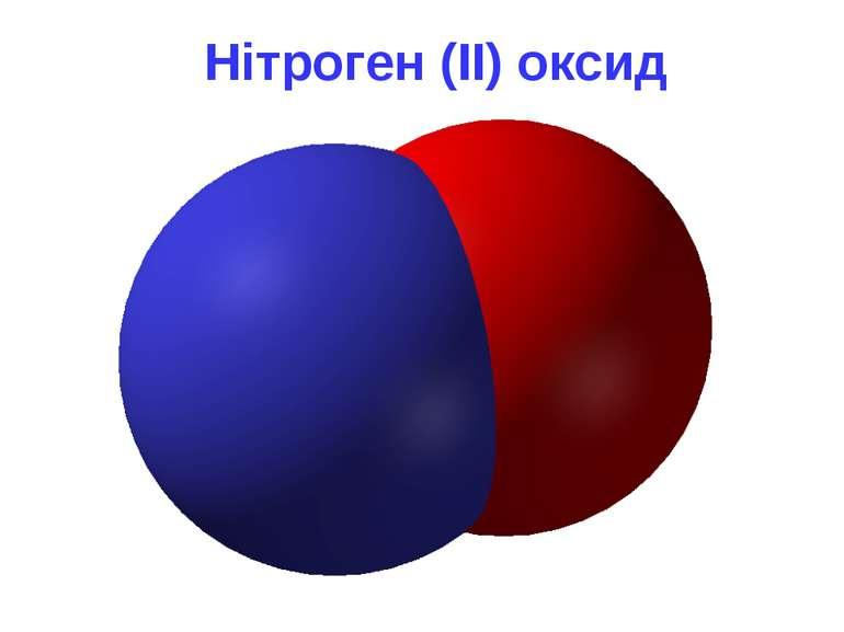 Нітроген (II) оксид