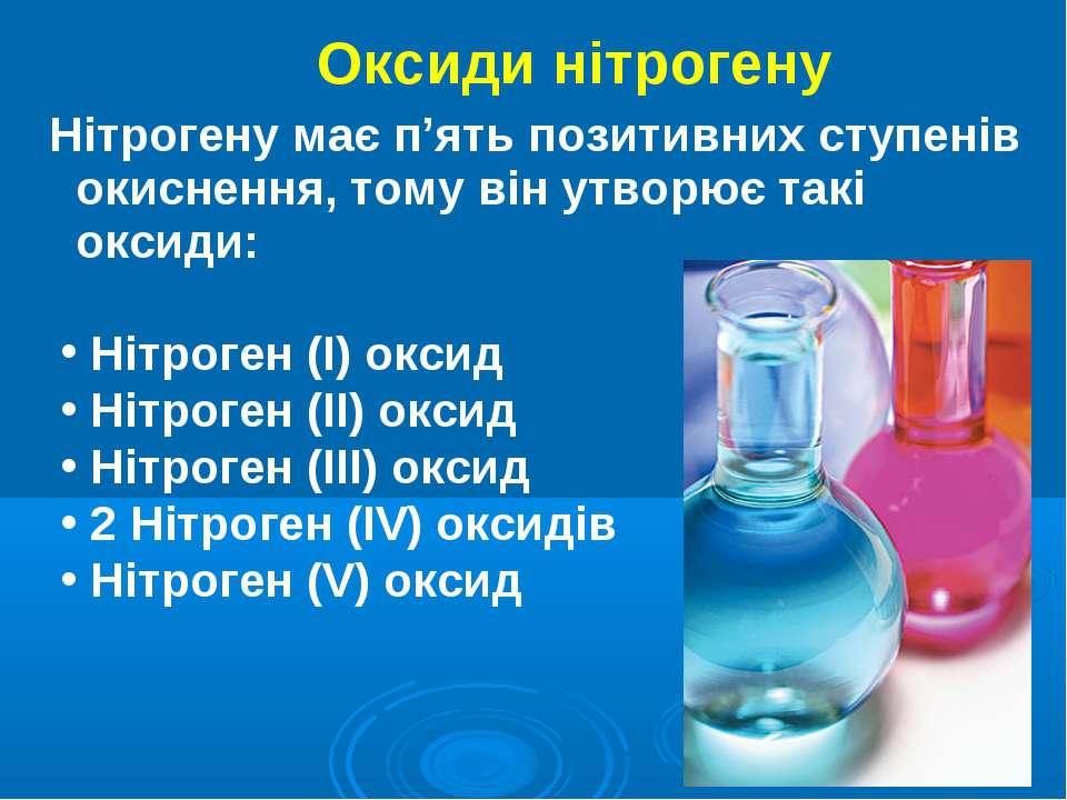 Оксиди нітрогену Нітрогену має п'ять позитивних ступенів окиснення, тому він ...