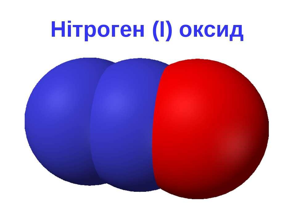 Нітроген (I) оксид