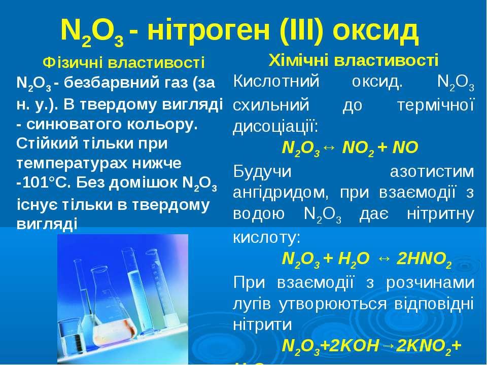 N2O3 - нітроген (III) оксид Фізичні властивості N2O3 - безбарвний газ (за н. ...