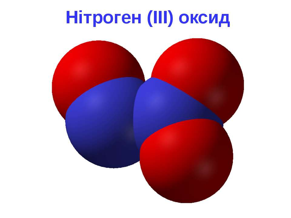 Нітроген (III) оксид