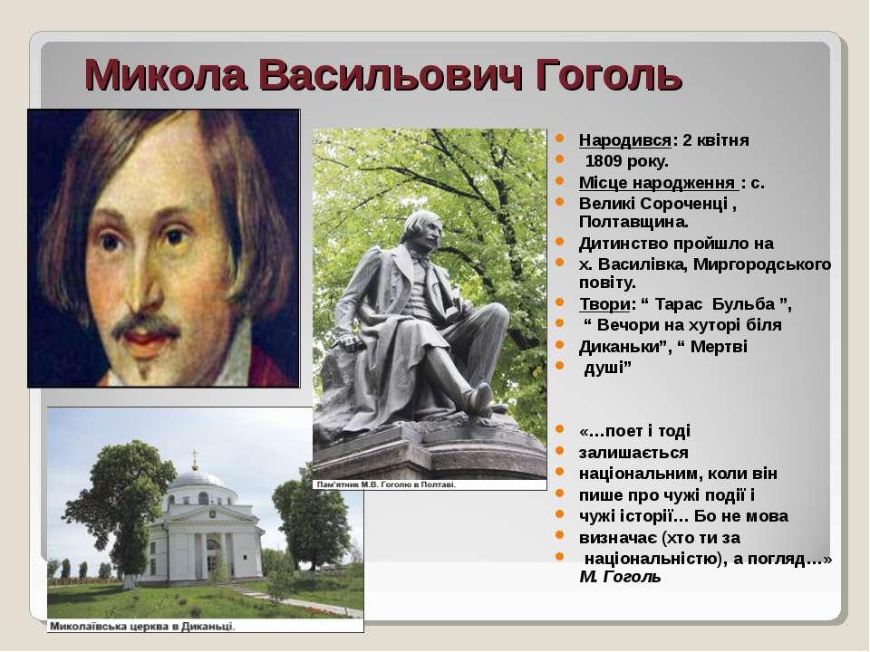 Микола Васильович Гоголь Народився: 2 квітня 1809 року. Місце народження : с....