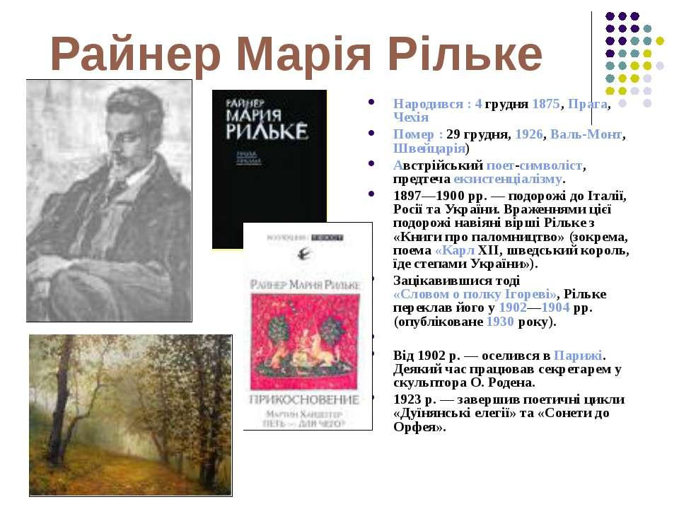 Райнер Марія Рільке Народився : 4 грудня 1875, Прага, Чехія Помер : 29 грудн...
