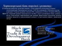 Чорноморськийбанк торгівліірозвитку- цеміжнароднафінансоваорганізація,с...