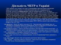 Діяльність ЧБТР в Україні  ЧБТРздійснює свою діяльність на основі загальноп...
