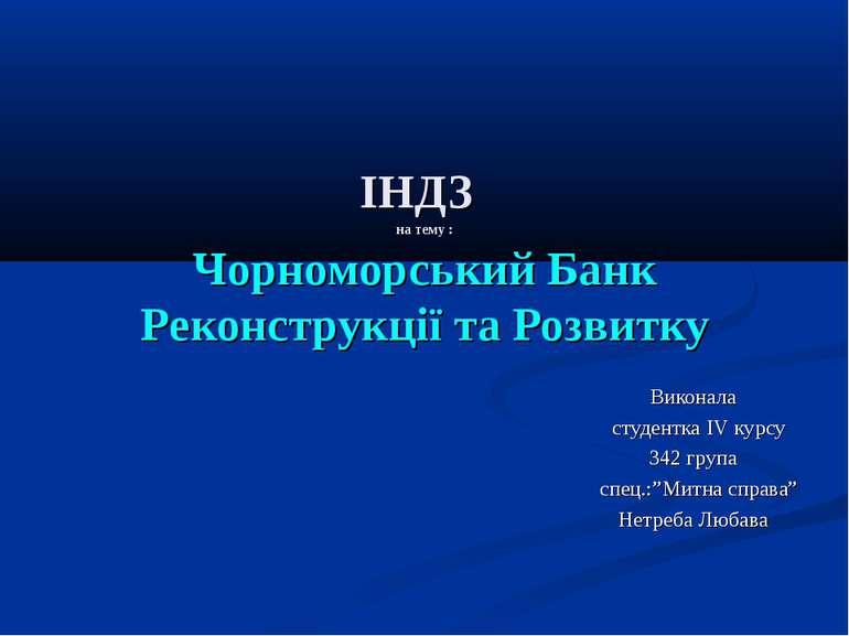 ІНДЗ на тему : Чорноморський Банк Реконструкції та Розвитку Виконала студентк...