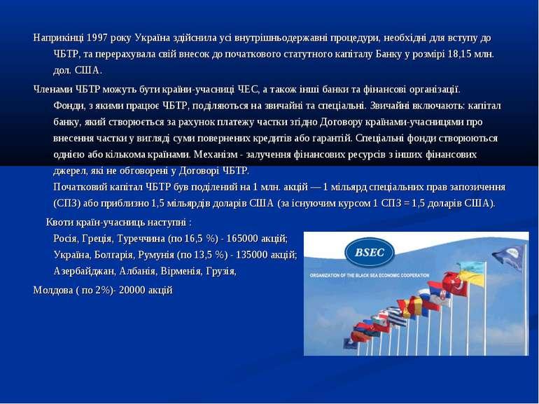 Наприкінці1997 року Україна здійснила усі внутрішньодержавні процедури, необ...