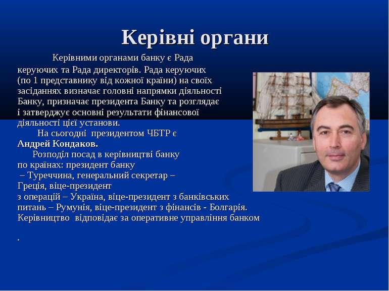 Керівні органи Керівними органами банку є Рада керуючих та Рада директорів. Р...