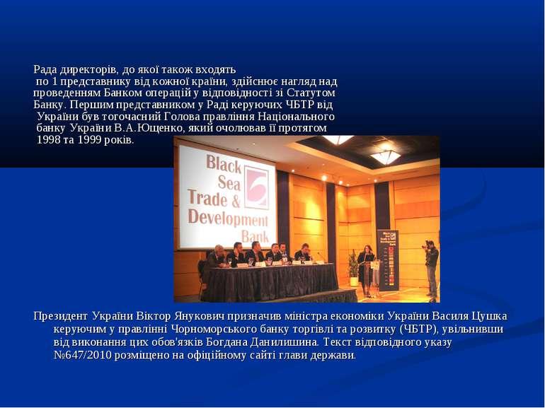 Рада директорів, до якої також входять по 1 представнику від кожної країни, з...