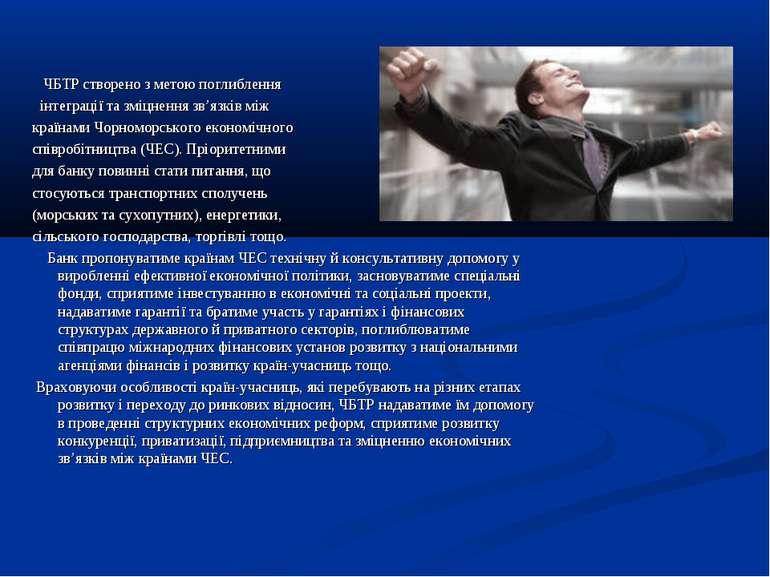 ЧБТР створено з метою поглиблення інтеграції та зміцнення зв'язків між країна...