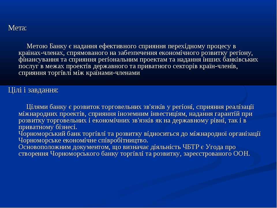 Мета: Метою Банку є надання ефективного сприяння перехідному процесу в країна...