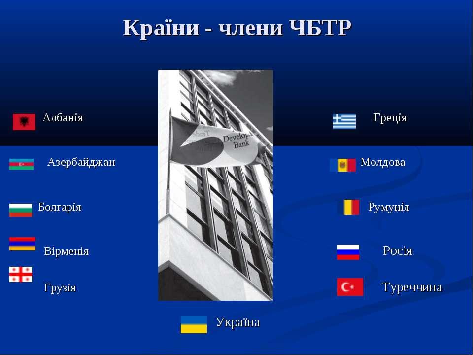 Країни-члениЧБТР   Албанія Греція  Азербайджан Молдова Болгарія Рум...