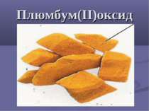 Плюмбум(ІІ)оксид