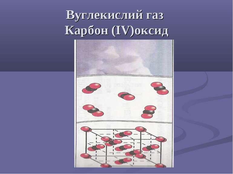 Вуглекислий газ Карбон (IV)оксид