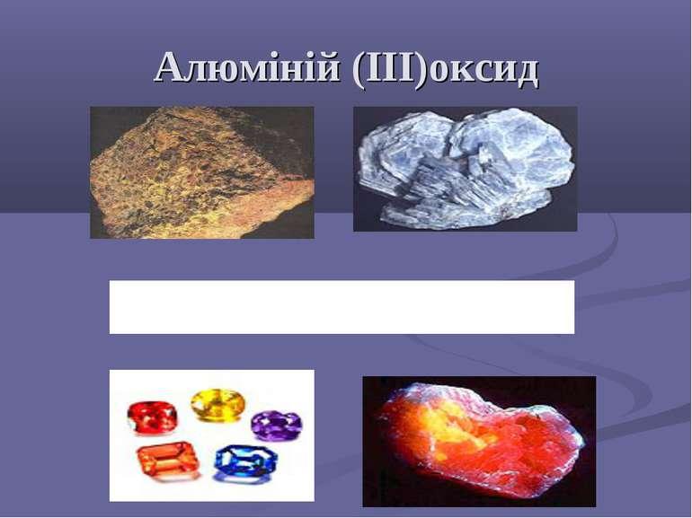 Алюміній (ІІІ)оксид