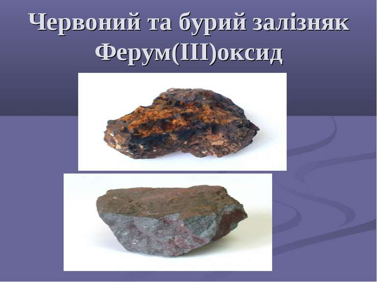 Червоний та бурий залізняк Ферум(ІІІ)оксид