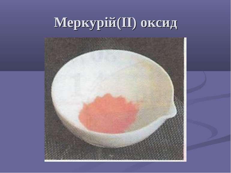 Меркурій(ІІ) оксид