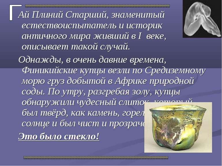 Ай Плиний Старший, знаменитый естествоиспытатель и историк античного мира жив...