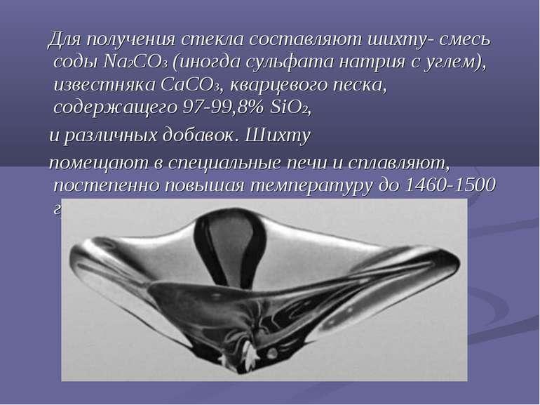 Для получения стекла составляют шихту- смесь соды Na2CO3 (иногда сульфата нат...