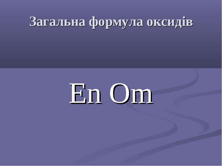 Загальна формула оксидів Еn Оm