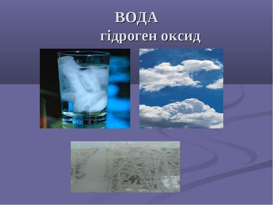 ВОДА гідроген оксид