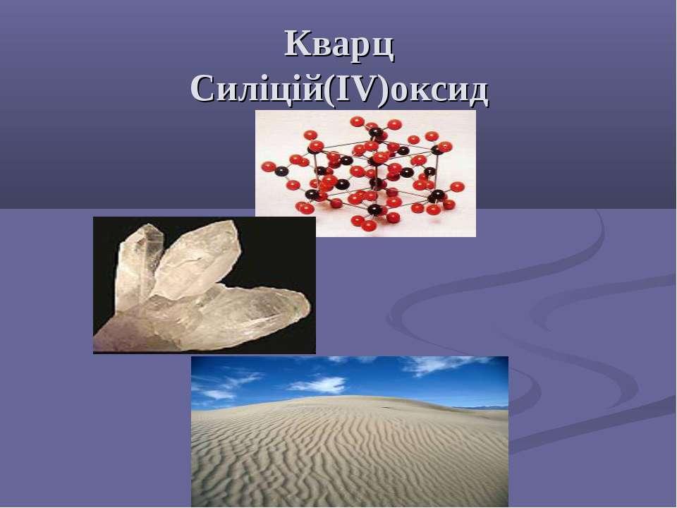 Кварц Силіцій(IV)оксид