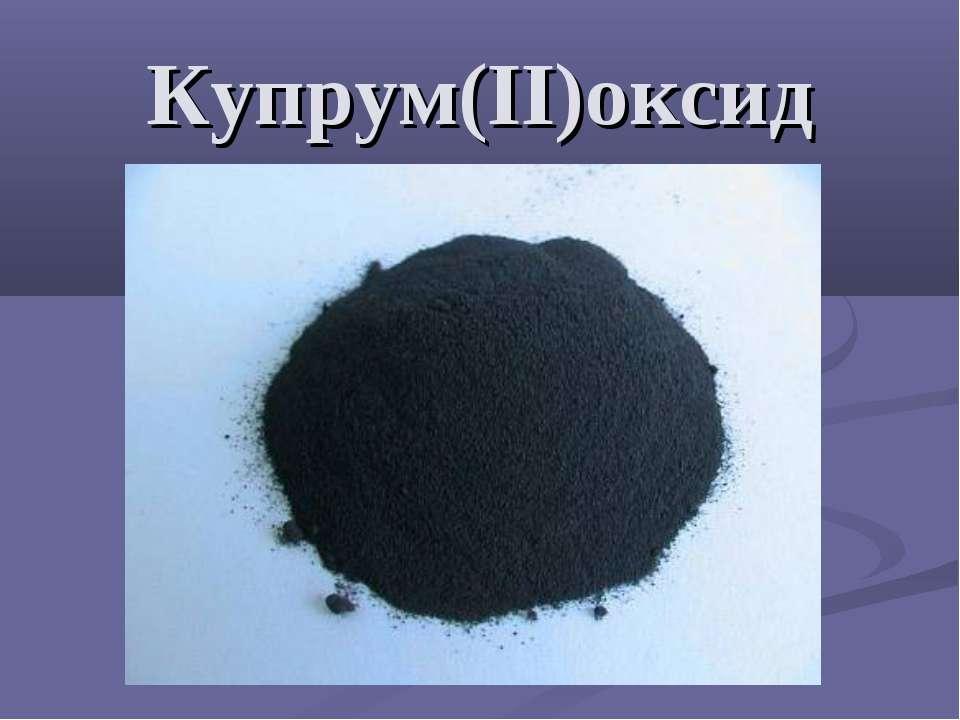 Купрум(ІІ)оксид