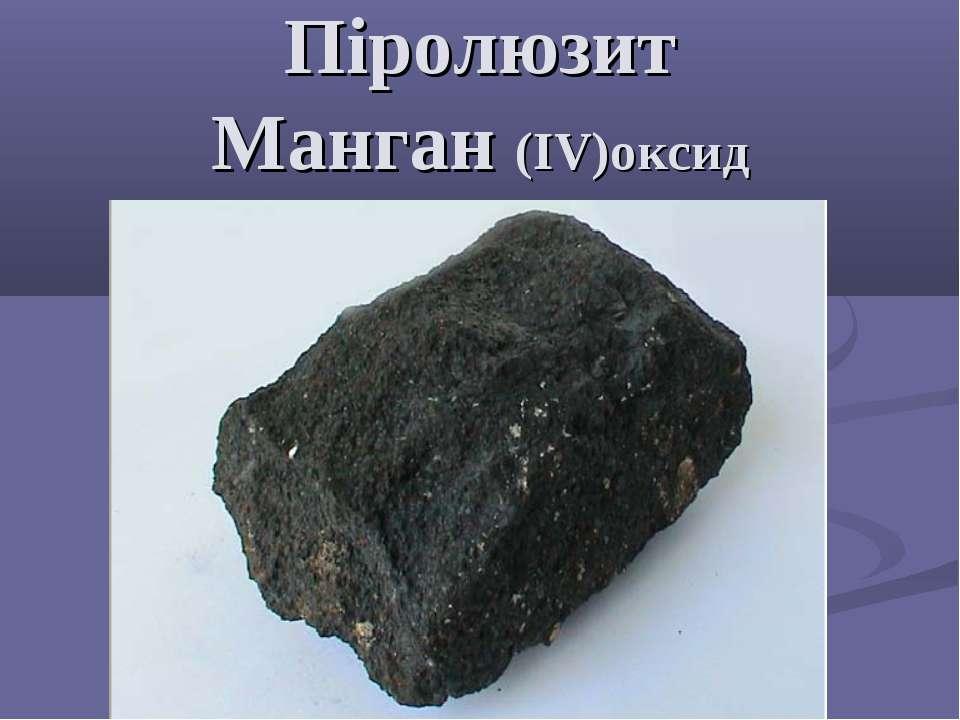 Піролюзит Манган (IV)оксид