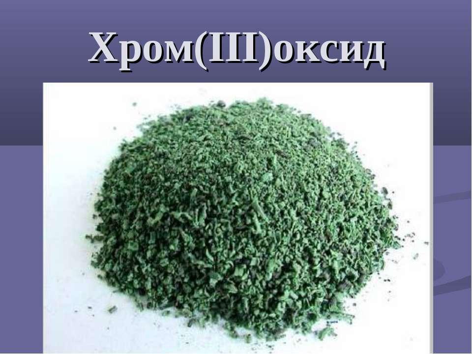 Хром(ІІІ)оксид