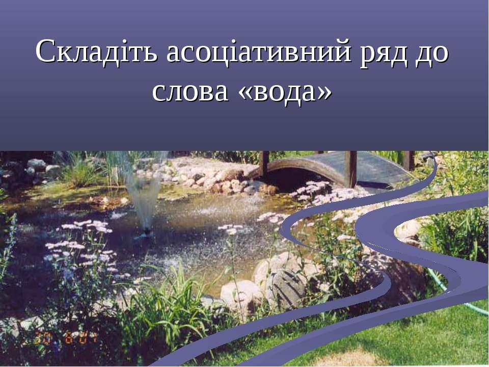 Складіть асоціативний ряд до слова «вода»
