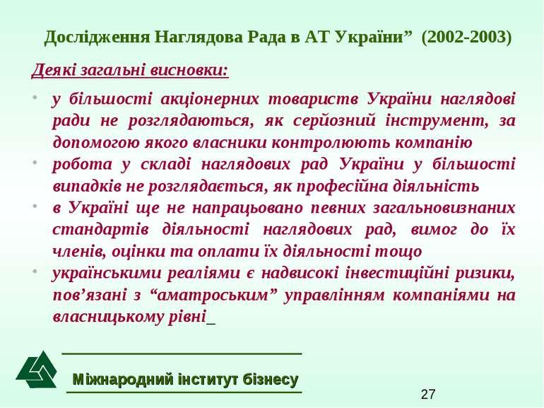 """Дослідження Наглядова Рада в АТ України"""" (2002-2003) Деякі загальні висновки:..."""