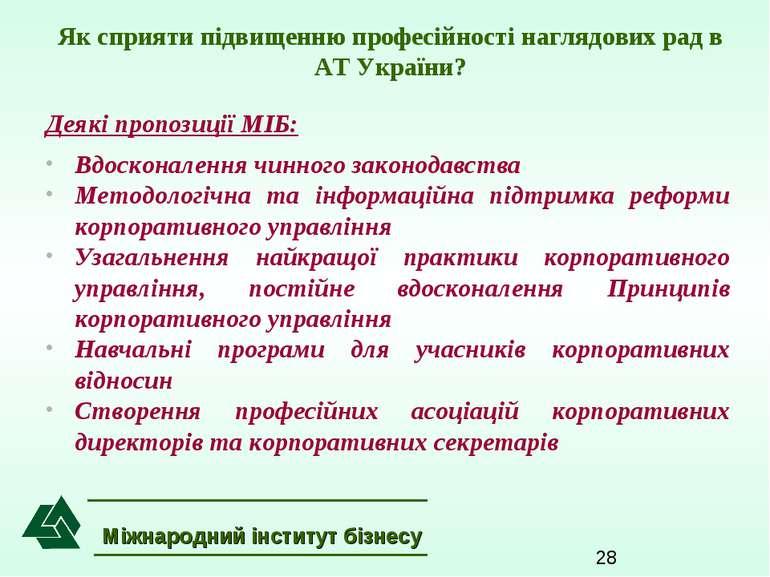 Як сприяти підвищенню професійності наглядових рад в АТ України? Деякі пропоз...