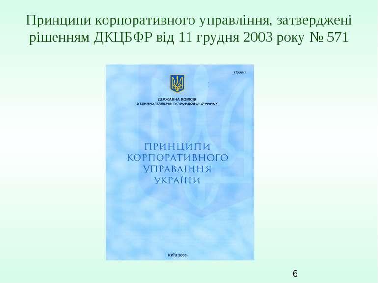 Принципи корпоративного управління, затверджені рішенням ДКЦБФР від 11 грудня...