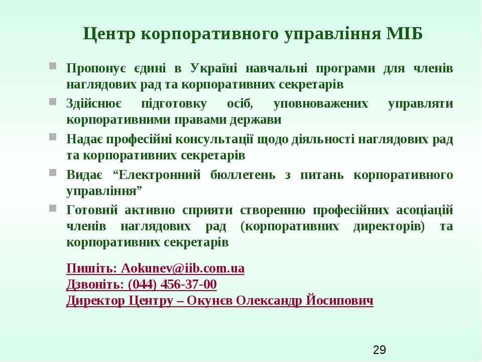 Центр корпоративного управління МІБ Пропонує єдині в Україні навчальні програ...