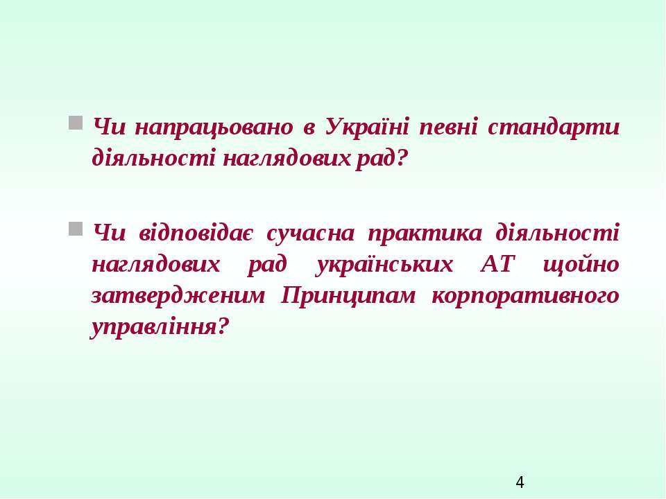 Чи напрацьовано в Україні певні стандарти діяльності наглядових рад? Чи відпо...