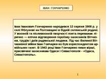 ІВАН ГОНЧАРЕНКО Іван Іванович Гончаренко народився 12 серпня 1908 р. у селі Я...