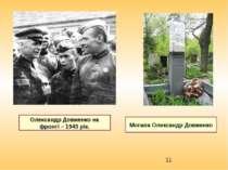 Олександр Довженко на фронті – 1943 рік. Могила Олександр Довженко