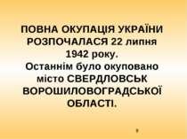 ПОВНА ОКУПАЦІЯ УКРАЇНИ РОЗПОЧАЛАСЯ 22 липня 1942 року. Останнім було окупован...