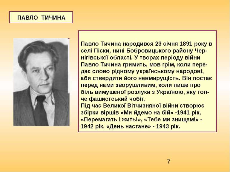 ПАВЛО ТИЧИНА Павло Тичина народився23 січня 1891 року в селі Піски, нині Боб...