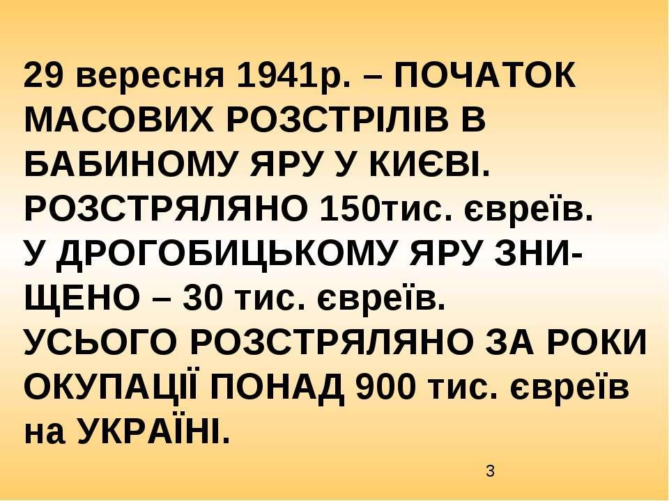 29 вересня 1941р. – ПОЧАТОК МАСОВИХ РОЗСТРІЛІВ В БАБИНОМУ ЯРУ У КИЄВІ. РОЗСТР...