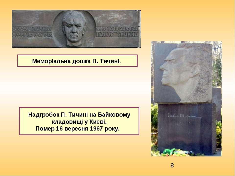 Меморіальна дошка П. Тичині. Надгробок П. Тичині на Байковому кладовищі у Киє...