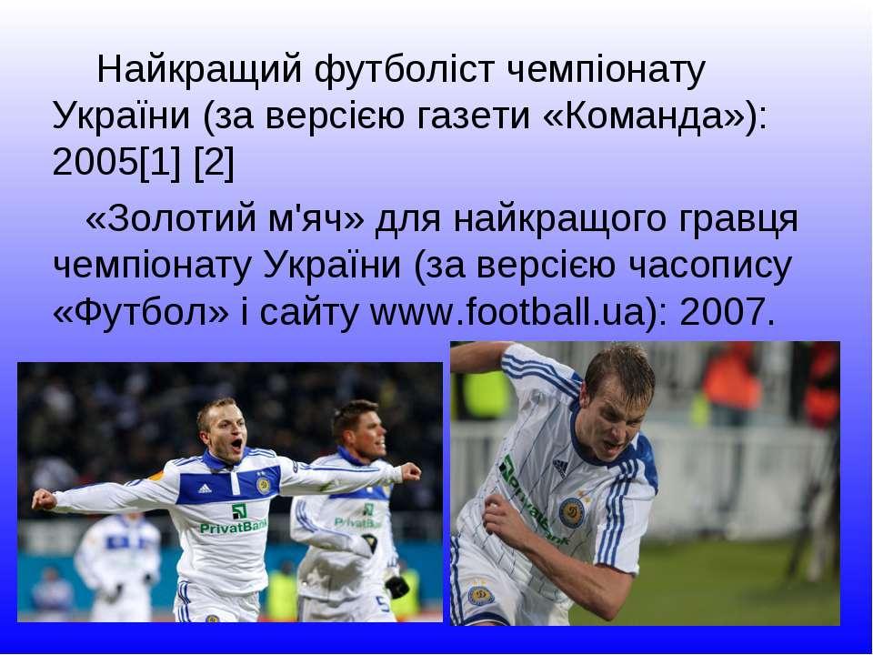 Найкращий футболіст чемпіонату України (за версією газети «Команда»): 2005[1]...