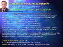 Симоненко Петро Миколайович Народний депутат України Блок лівих та лівоцентри...