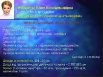 Тимошенко Юлія Володимирівна Прем'єр-міністр України Всеукраїнське об'єднання...