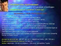 Тягнибок Олег Ярославович Голова Всеукраїнського об'єднання «Свобода» Всеукра...