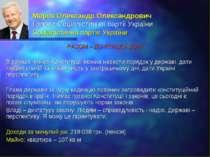 Мороз Олександр Олександрович Голова Соціалістичної партії України Соціалісти...